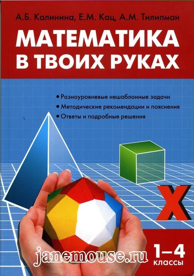 Математика в твоих руках 1-4 класс