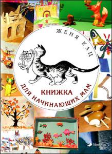 Игры для начинающих мам. 1-е издание