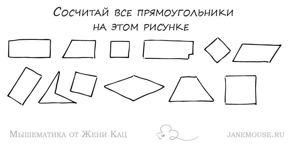 сколько прямоугольников?