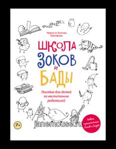 Школа Зоков и Бады